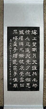Mounted Stone Rubbings Scroll Tang Poem ' VIEWING THE MOON, THINKING OF YOU '