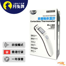 Japan 日本月兔牌 Contactless Thermometer