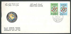 Bahrain, 1982, G.C.C. Supreme Council, Third Regular Session, Muharram 1403, FDC