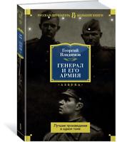Владимов: Генерал и его армия. Лучшие произведения RUSSIAN BOOK Большие книги