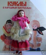 Porcelain doll handmade in national costume - Winter suit Moscow Province № 1