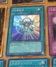 YU-GI-OH JAPANESE SUPER RARE HOLO CARD CARTE RDS-JP045 Monster Reincarnation NM