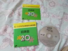 a941981 HK Paper Back CD 五六十年代 紅歌星 成名曲 精選 招牌歌 Volume 1 Chang Loo Yao Lee