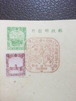 1942 China Manchukuo Stamp Post card 建國十周年 慶祝東亞競技大會 並 日滿交驩武道大會 紀念戳