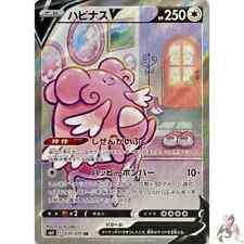 Pokemon Card Japanese - Blissey V SR (SA) 079/070 s6K - HOLO MINT