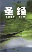 Chinese Contemporary Bible - CCB Simplified Script PB by Biblica Staff (2014,...