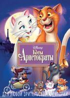 *NEW* The Aristocats (DVD, 2010) Russian,English,Greek,Hebrew,Bulgarian,Romanian
