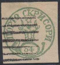 Romania 1858 Moldavia Sc 2 Key Value Crude Forgery Used F,Vf (Cv$10,000)