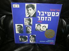 ISRAEL SONG FESTIVAL 1967 / CBS 663046 / With Lyrics Insert / NM