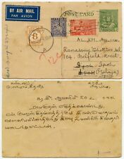 INDIA STATIONERY UPRATED to MALAYA PERAK POSTAGE DUE 8c IPOH AIRMAIL 1951