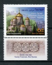 Israel 2017 MNH Gorny Convent Ein Karem JIS Russia 1v Set Architecture Stamps