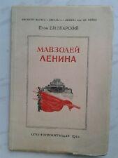 1944 Мавзолей Ленина / Mausoleum of Lenin. Zbarsky B. (First edition)
