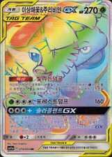 Pokemon mapa-bisaflor & serpifeu GX día Team, Rainbow | Korean nm