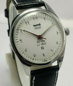 Vintage HMT Janata Hand-Winding 17 Jewels Movement India Made Men's Wristwatch