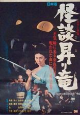 BLIND WOMAN'S CURSE Japanese B2 movie poster MEIKO KAJI 1970 SAMURAI KAIDAN