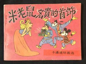 1987 米老鼠名貴的首飾 卡通连环画 連環圖 Chinese Walt Disney Mickey Mouse comics Beijing China
