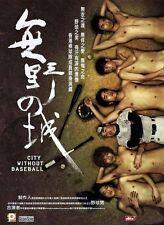 "Leung Yu-Chung ""City Without Baseball"" Ron Heung 2008 Drama HK R-3 NEW DVD"