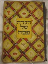 RARE PALESTINE ERETZ ISRAEL SINAI ILLUSTRATED PASSOVER HAGGADAH 1930