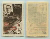 Russia USSR 1935 SC C68 mint var P without leg OG signed position 13 . f910