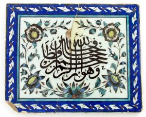 Antique Ottoman Period Kutahya Calligraphic Polychrome Tile E. 20th Cent Turkey