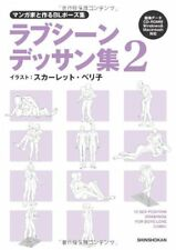 NEW How to Draw AOI BL Manga Love Scene Dessin Vol.2 Pose Book w/CD-ROM JapanF/S