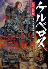 Mamoru Oshii StrayDog Kerberos Panzer Cops TOKYO WAR SAGA JAPAN ART BOOK