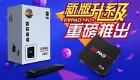 易播電視盒 EVPAD Pro+ TV Box 【香港行貨】免年費 Unblock HTV FUNTV IPTV 全球適用 美加歐洲華僑適用