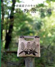 YOKO SAITO's Green Patchwork Book - Japanese Craft Book