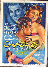 صباح ,ملصق وهبتك حياتي {Sabah} Egyptian Arabic Original Movie Poster 1950s
