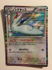 Pokemon Carte / Card Togekiss Rare Holo 058/070 R 1ED BW7