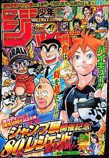 7/31  Weekly Shonen JUMP Magazine Japan Anime 2017 Vol.35
