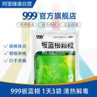 Chinese 999 Cold Remedy Granular China Medicine        20  Ban lan gen keli