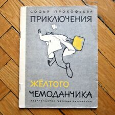 The Adventures of the Yellow Suitcase. RUSSIAN BOOK Ill. by Goryaev. 1965