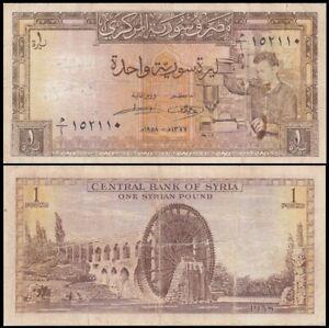 Syria 1 Pounds 1958 VERY RARE - FINE