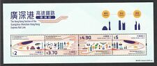 HONG KONG CHINA 2018 GUANGZHOU SHENZHEN HK EXPRESS RAIL LINK SOUVENIR SHEET MINT