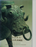 Shanghai Museum - Ancient Chinese Bronze Gallery