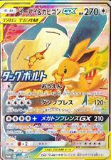Pokemon Card Japanese - Eevee and Snorlax GX 297/SM-P - PROMO HOLO MINT