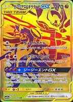 Pokemon Card -Garchomp & Giratina GX- SM12a 225/173 UR Japanese Japan UNUSED