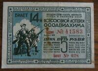 Lottery Ticket 5 Rubles 1940 - OSOAVIAKHIM  USSR