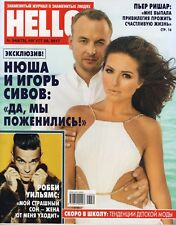 Russian Hello 22/08/17 Nyusha Robbie Williams Pierre Richard