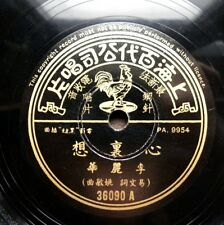1491/ FAR EAST-ASIAN RECORD-CHINESE PATHE 36090-Female Singer-78rpm Schellack