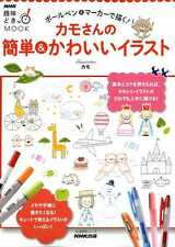 Kamo's Easy and Cute Ballpoint Pen and Markers Illustration Book - Japanese