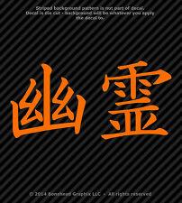 Japanese Kanji Symbol for Ghost Vinyl Decal