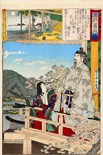 REPRO japonés impresión 'oriental serie Brocade por chikanobu Yoshu #05