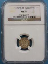 1912 CNB EB RUSSIA 5 Kopeks NGC MS65