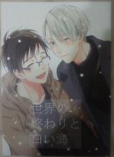 Yuri!!! on Ice YAOI Doujinshi ( Victor x Yuri Katsuki ) White ocean