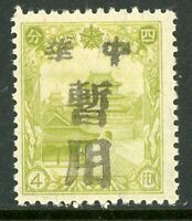 China 1946 Manchukuo Local Overprint Mint J98 ⭐⭐⭐⭐⭐