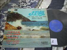 a941981  狂潮 Susanna Kwan Betty Chung ETC Crown Records LP  關菊英  石修 楊詩蒂 張圓圓 ( 張德蘭