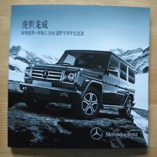 MERCEDES G500 V8 Chinese Mkt 2013 thick card brochure - AMG G Series Wagen
