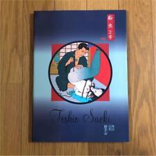 CHIMUSHI 2 TOSHIO SAEKI Illustrations Japanese Erotic Art Book Sadism Voyeurism